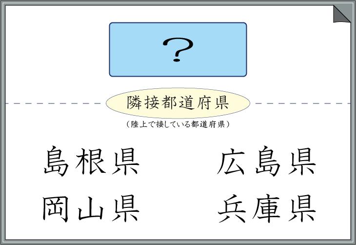 隣接都道府県クイズここはどこ ... : 図形パズル 問題 : パズル